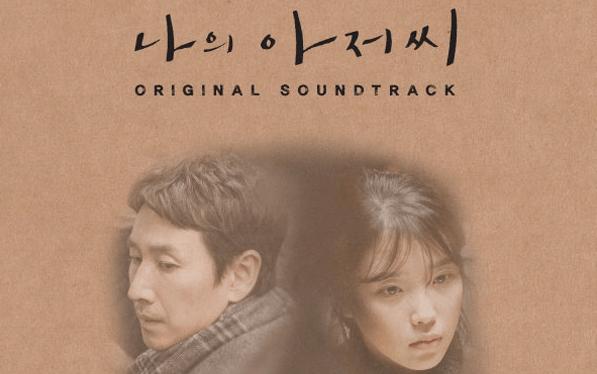 【我的大叔】OST試聽合集(李善均/IU主演) [已完結]_嗶哩嗶哩 (゜-゜)つロ 干杯~-bilibili