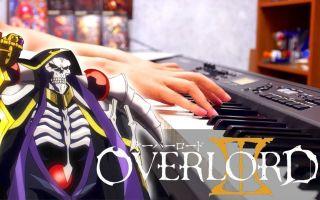 【钢琴/SLSmusic】Overlord III(不死者之王 第三季) OP 「VORACITY」