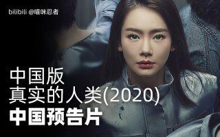 """""""中国版《真实的人类》!""""(2020)由马天宇、林路迪、戚薇演绎!"""
