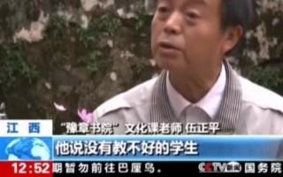 震惊!吴军豹被学生殴打   热度接力