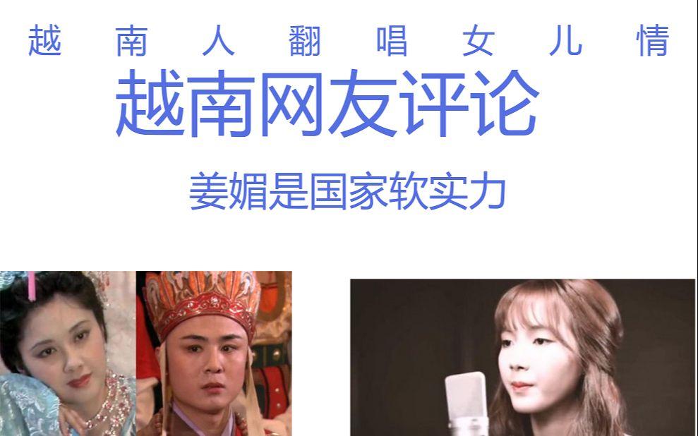 【越南評論】越南小姐姐翻唱女兒情,網友表示唱的確實好聽_嗶哩嗶哩 (゜-゜)つロ 干杯~-bilibili