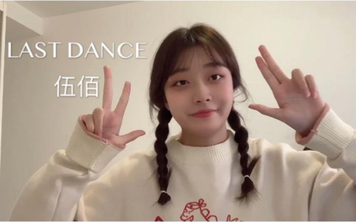 《想見你》一 LAST DANCE 伍佰 一Cover_嗶哩嗶哩 (゜-゜)つロ 干杯~-bilibili
