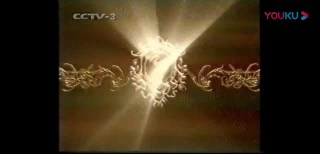 CCTV-3频道宣传片《戏曲舞蹈乐器篇》35秒