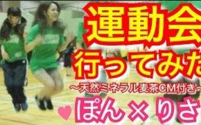 【熟肉】河西美希之UUUM的运动会!!【前篇】(youtube名人们)