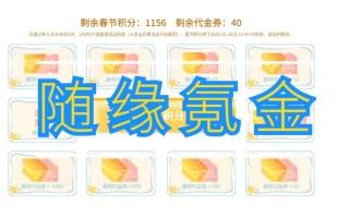 【春节特卖会】当你用1100春节积分能抽到多少代金卷