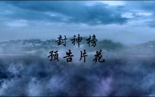 封神榜预告片——朱一龙水仙