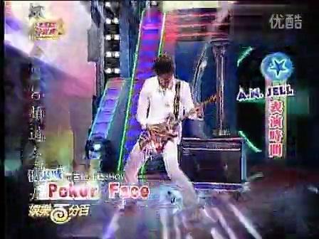 【汪東城】吉他Solo《Poker Face》-《娛樂百分百》(2013.05.25)_嗶哩嗶哩 (゜-゜)つロ 干杯~-bilibili