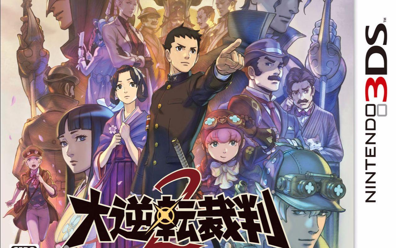 【3DS完結】大逆轉裁判2中文劇情流程視頻攻略_正篇合集__嗶哩嗶哩 (゜-゜)つロ 干杯~-bilibili
