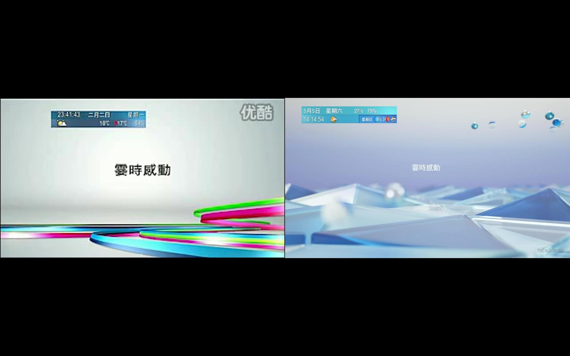 翡翠臺 《霎時感動》節目預告(2009 vs 2018)_嗶哩嗶哩 (゜-゜)つロ 干杯~-bilibili