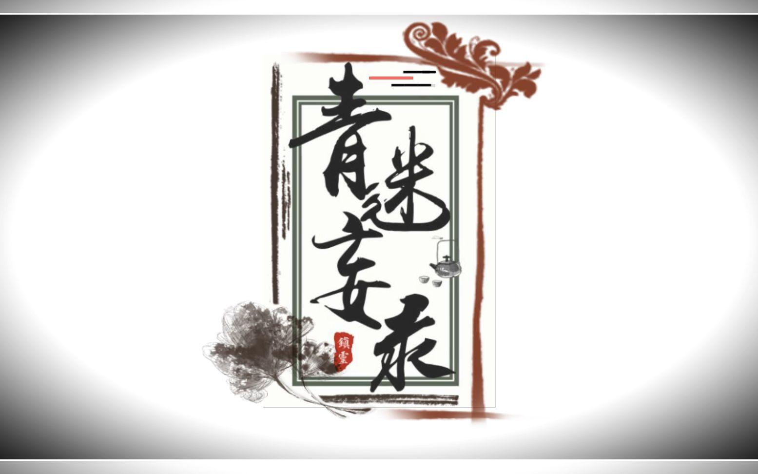 《琴師》 胡霍相依 不腐 只是為了藝術 胡歌x霍建華,-愛嗶哩(B站視頻,音頻mp3解析下載站)