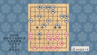 2019年国际智力运动联盟大师象棋赛,贾丹先负唐丹