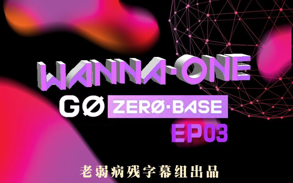 【老弱病殘字幕組】171117《WANNA·ONE GO:ZERO BASE》EP03 全場中字_Korea相關_娛樂_bilibili_嗶哩嗶哩