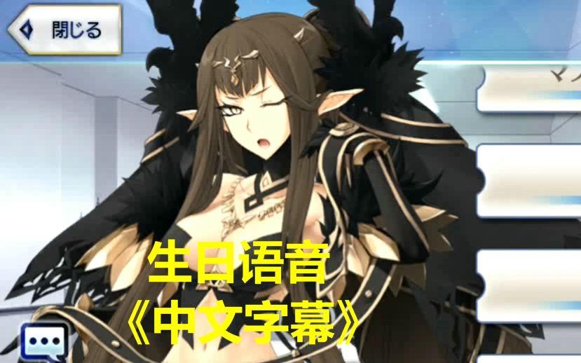 【Fate/GO】賽米拉米斯生日語音祝詞《中文字幕》_嗶哩嗶哩 (゜-゜)つロ 干杯~-bilibili