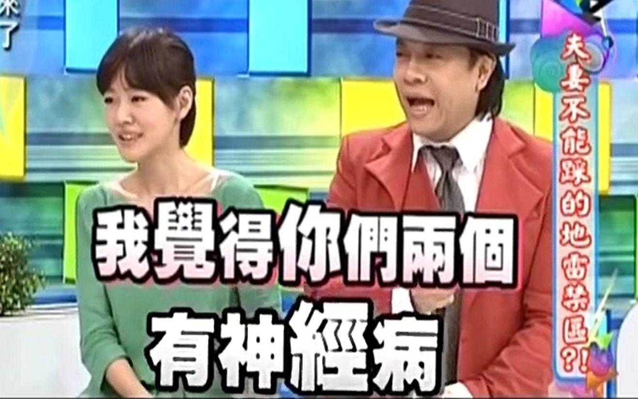 【康熙來了】黃國倫與寇乃馨的吵架故事,小S:你們有神經病!_嗶哩嗶哩 (゜-゜)つロ 干杯~-bilibili
