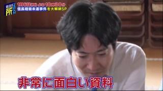 信長ミステリ-SP~