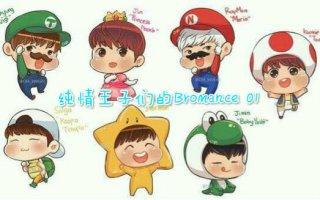 【防弹少年团】纯情王子的bromance【1】