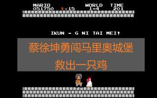 《蔡级玛丽》蔡徐坤勇闯城堡,打败大碗宽面,救出一只鸡