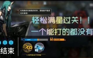明日方舟 CE-4  国际重犯押运 平民3星通关攻略
