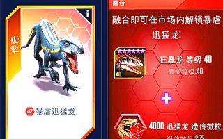 【小鸢】侏罗纪世界681暴虐迅猛龙获取辣么难,路漫长系其修远
