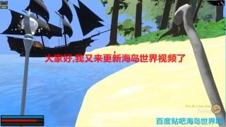 乔巴超人类之海岛世界养老篇第十二期,小小紫船丛林号