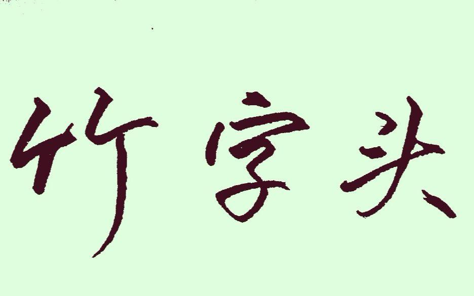 "寫""竹字頭""時。很多人沒注意到這一點!所以寫得難看_嗶哩嗶哩 (゜-゜)つロ 干杯~-bilibili"