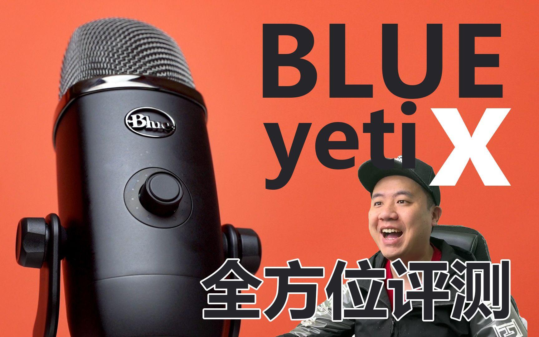 1700塊的麥克風有多強?BLUE YETI X 游戲吃播唱歌直播全方位評測_嗶哩嗶哩 (゜-゜)つロ 干杯~-bilibili