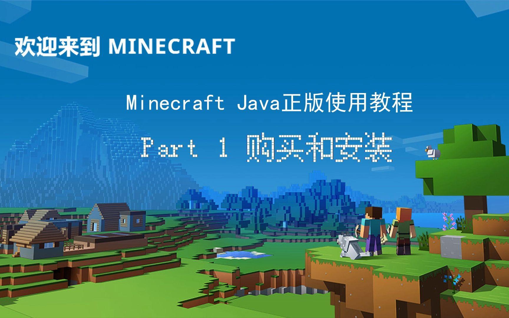 【苦力怕】#Minecraft#Java正版指南-Pt.1購買和安裝_嗶哩嗶哩 (゜-゜)つロ 干杯~-bilibili