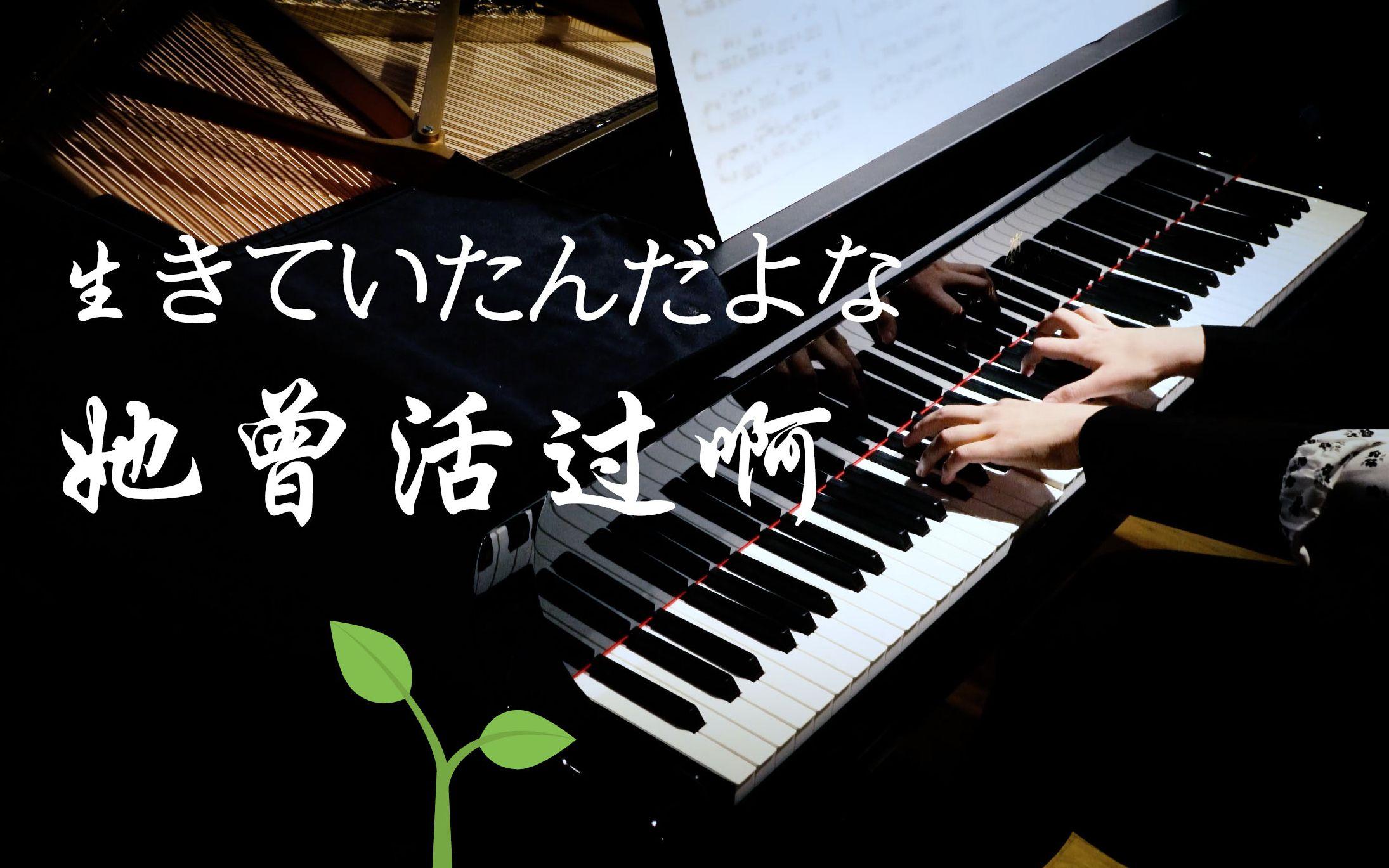 她曾活過啊!鋼琴 生きていたんだよな Aimyon【超清音質】_嗶哩嗶哩 (゜-゜)つロ 干杯~-bilibili