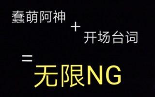 阿神7.6直播片段——视频开头的NG