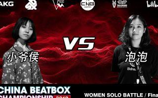 CNBC 2019 中国Beatbox锦标赛 女子个人组决赛 小爷候 vs 泡泡