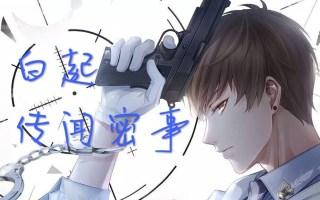 【nini】恋与制作人  白起·传闻密事 合集