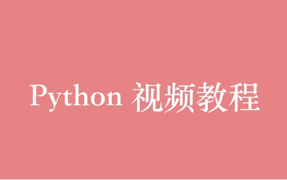 Python 爬蟲視頻教程全集(62P)  6 小時從入門到精通_嗶哩嗶哩 (゜-゜)つロ 干杯~-bilibili