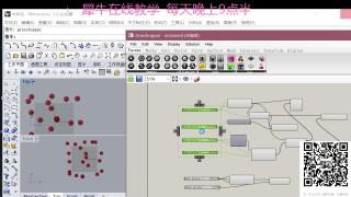 参数化建模教程Rhino Grasshopper Weaverbird - 52donghua net
