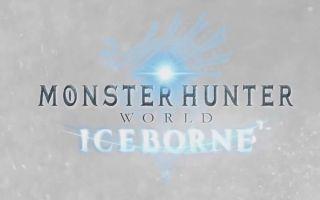 【怪物猎人】lceborne新PV、新怪物、猎人新增动作介绍(*╹▽╹*)