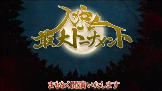 人狼最大トーナメント〜公開生放送〜 season6 #2