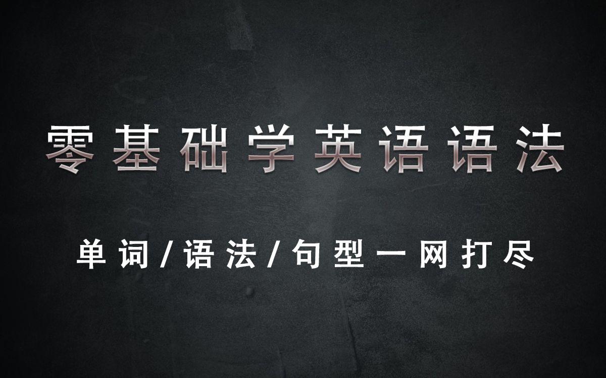 零基礎自學初高中英語語法從入門到精通單詞語法句型一網打盡_嗶哩嗶哩 (゜-゜)つロ 干杯~-bilibili