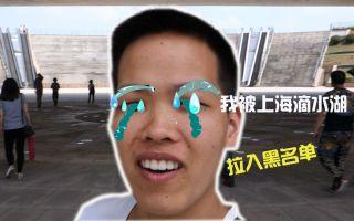 """【陈勇恒】小伙子在上海游玩被""""滴水湖""""拉入黑名单!!!"""