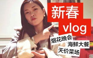 【新春vlog】天哪,温州过年做这些~