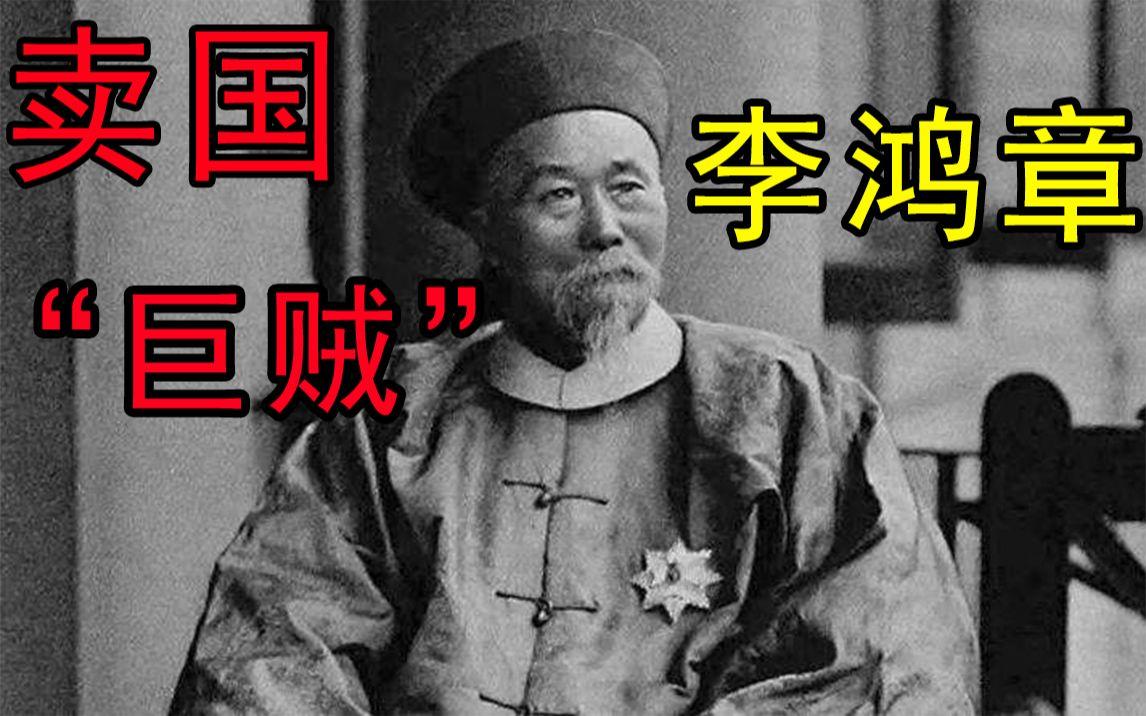 """李鴻章""""賣國""""僅僅是為了......——【南水閑談】42_嗶哩嗶哩 (゜-゜)つロ 干杯~-bilibili"""