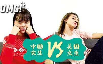 【OMG!笑吧】美國女生VS中國女生_嗶哩嗶哩 (゜-゜)つロ 干杯~-bilibili