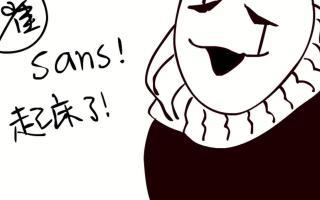【undertale】漫改动画---老G:如何正确的叫sans起床(我就是原作者要什么授权)