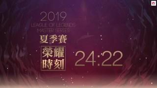【LMS夏季赛】台湾解说LMS赛区夏季赛季后赛Day1 HKA vs MAD (BO5)