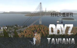 DayZ Mod耐玩的T岛单机版!