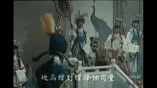 【京剧电影】真假美猴王选段-西梁女王心动情