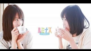 【青木瑠璃子・高橋未奈美】瑠璃♡未奈 ukiuki luminous #43