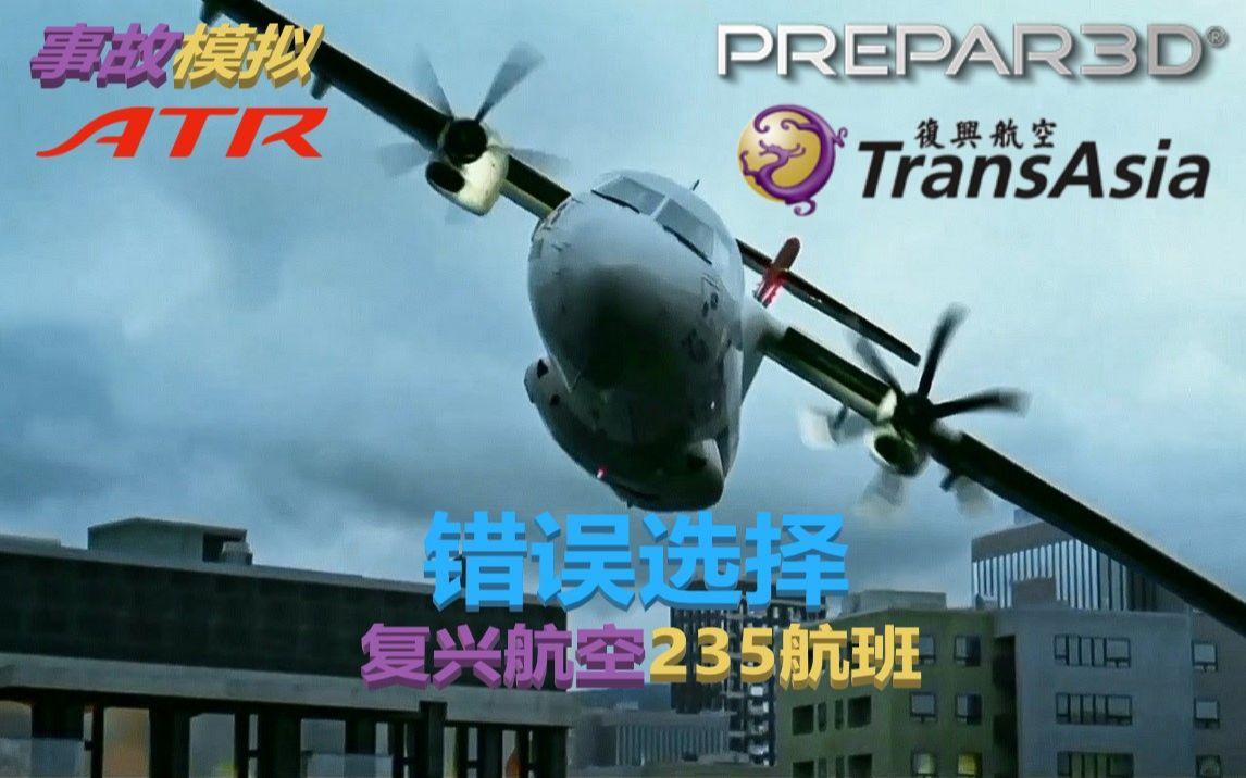 [S4E19]TheFlightChannel - 剛起飛就立即墜毀在繁華的臺北市中心 | 復興航空235航班 | P3D4.5_嗶哩嗶哩 (゜-゜)つロ 干杯 ...