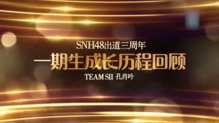 SNH48出道三周年 一期生成长历程回顾——孔肖吟
