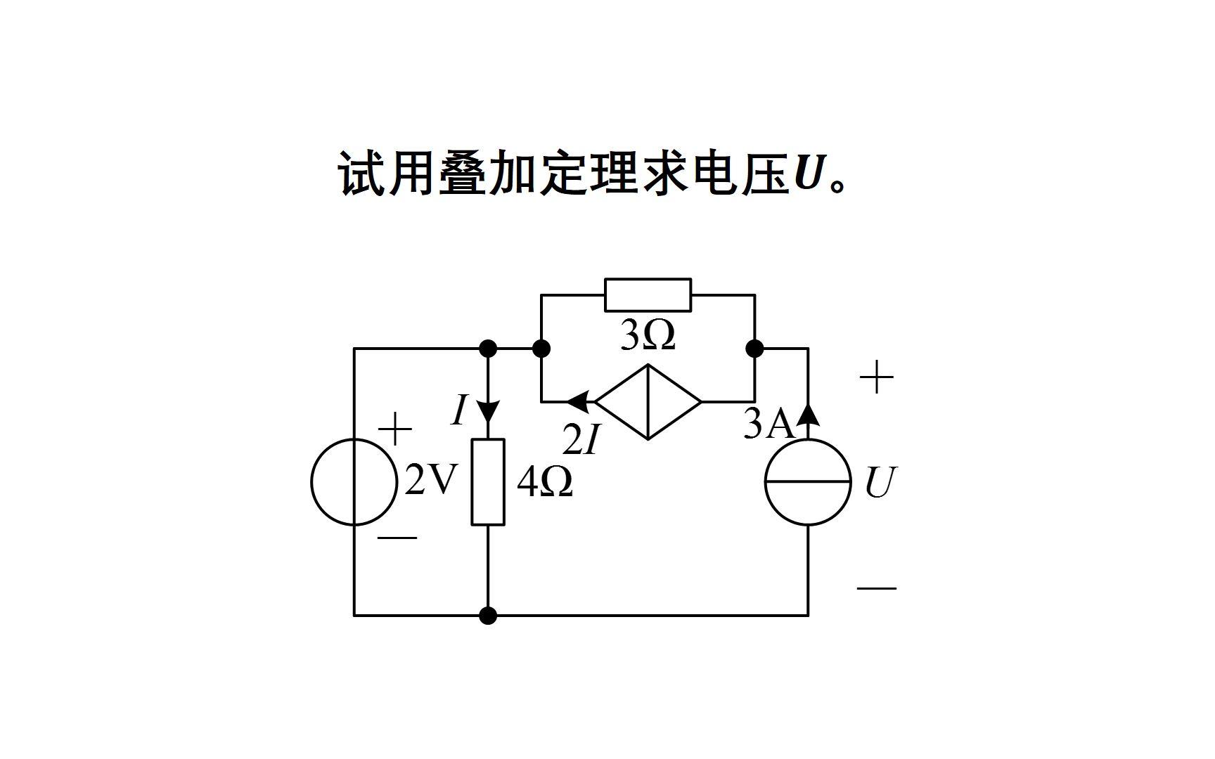 大學電路習題講解——疊加定理3_嗶哩嗶哩 (゜-゜)つロ 干杯~-bilibili