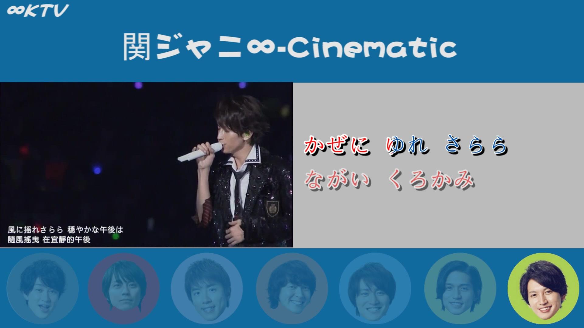 【∞KTV】関ジャニ∞ -cinematic【關8】日文假名-卡拉OK_嗶哩嗶哩 (゜-゜)つロ 干杯~-bilibili