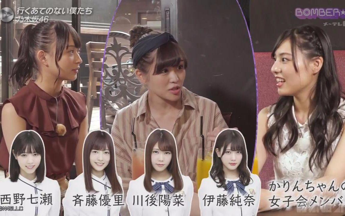 【乃木坂46】170912「 乃木坂46女子會SP」 伊藤卡琳 鈴木絢音 相楽 ...